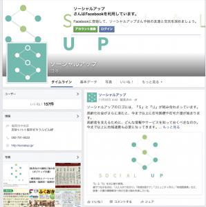 ソーシャルアップ Facebookページ
