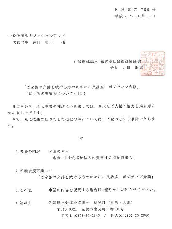 佐賀県社協