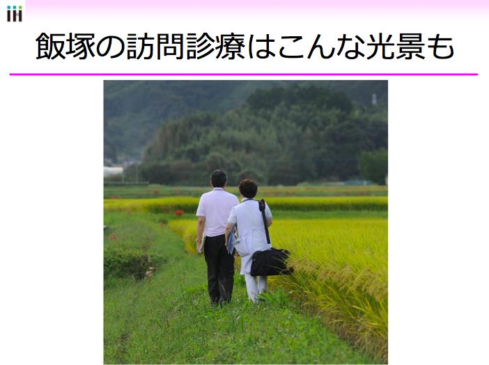 飯塚病院の在宅医療